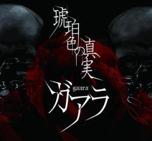 Gaara - Kohaku Shoku No Shinjitsu