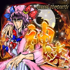 Undead Corporation - Shinsoku